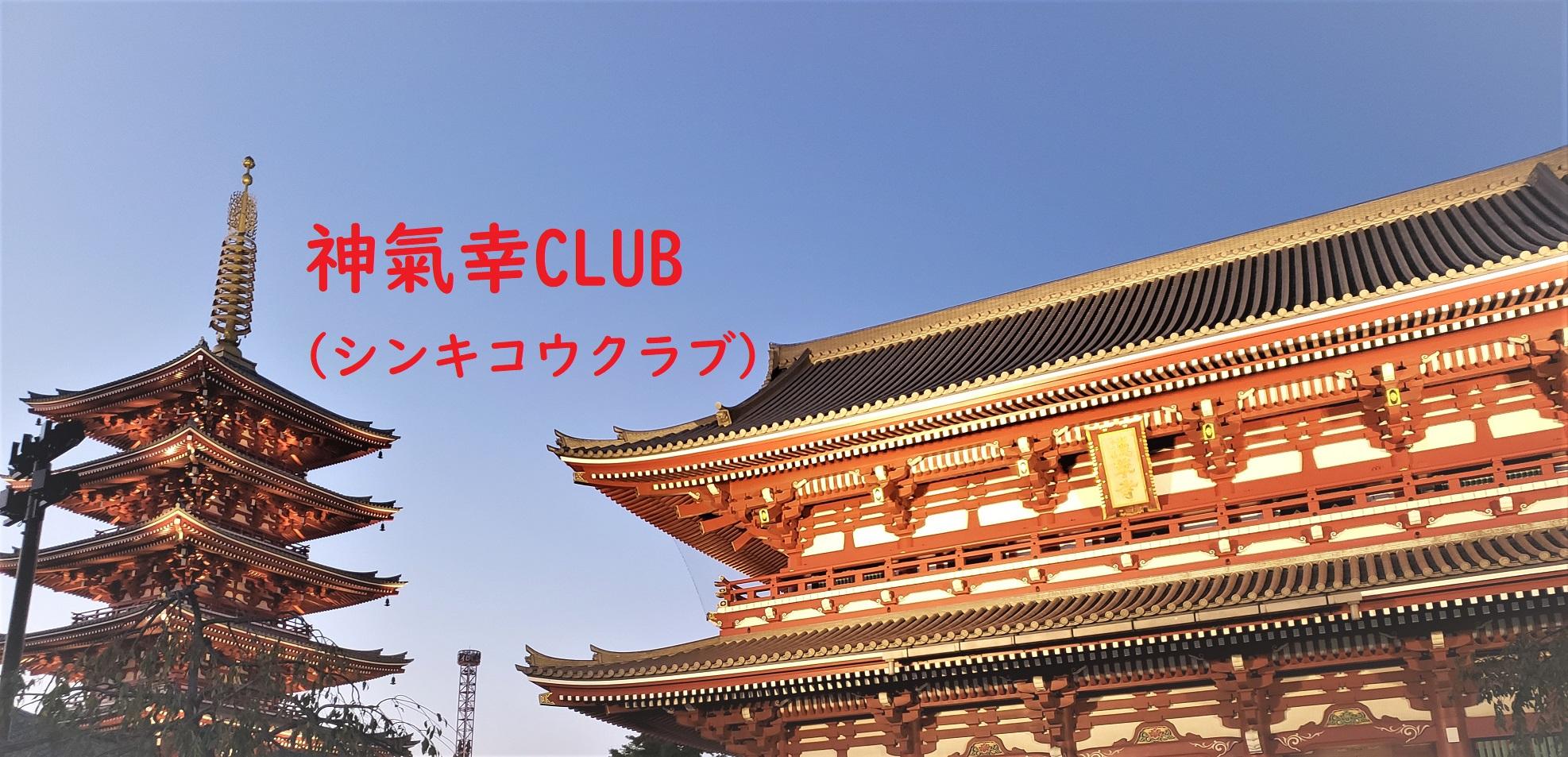 神氣幸CLUB