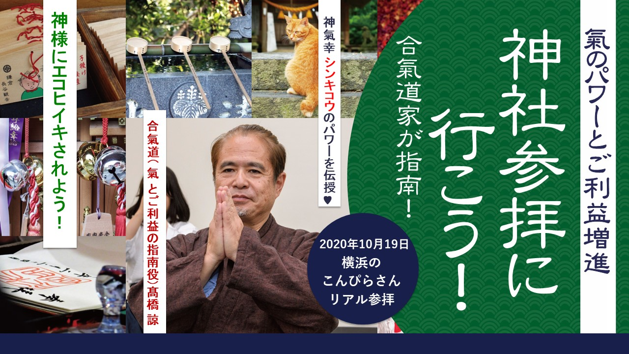 神氣幸ご利益増進参拝『横浜こんぴらさん』