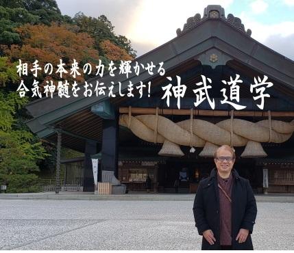 合気道五道帝王塾個別コンサル