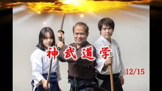 セルフディフェンス『神武道学入門講座』